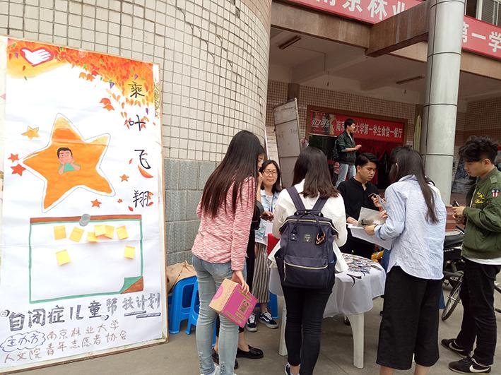 乘叶飞翔--自闭症儿童帮扶计划项目- 南京市慈善总会